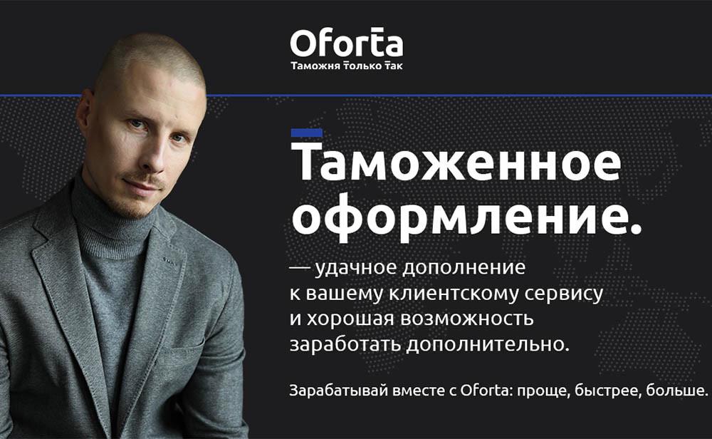 Зарабатывай вместе с Oforta: проще, быстрее, больше.